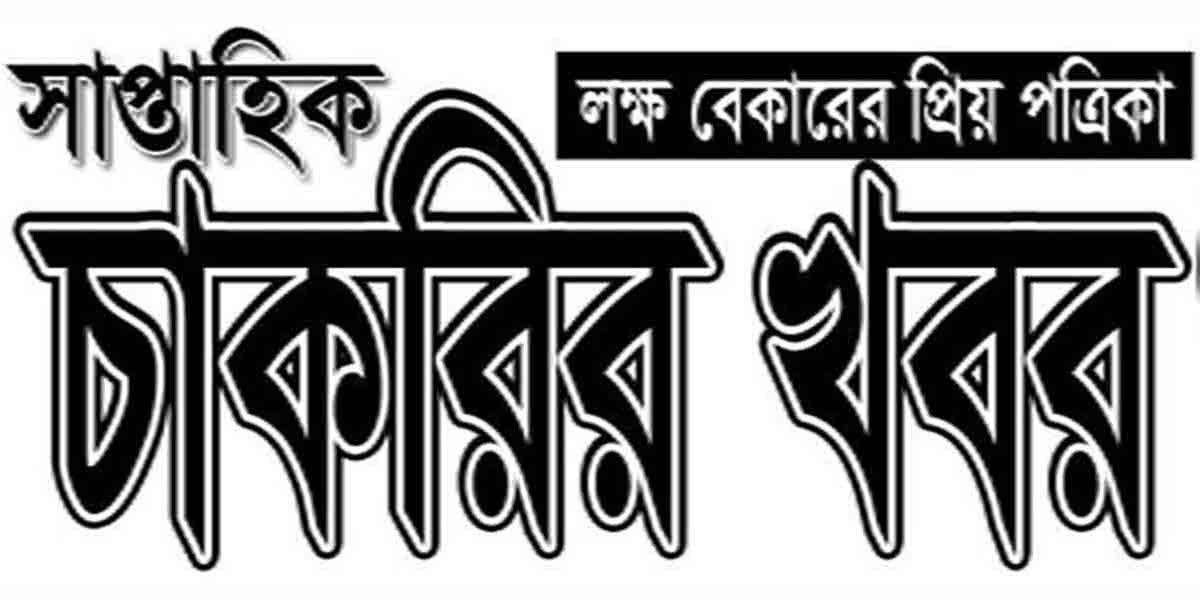 Saptahik Chakrir Khobor Newspaper | 29 March 2019