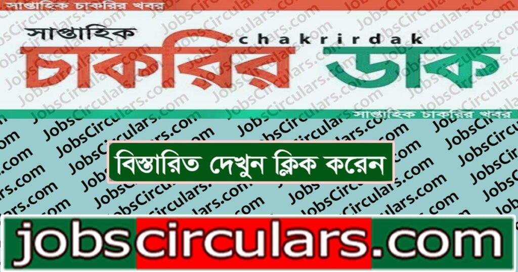 Chakrir Dak