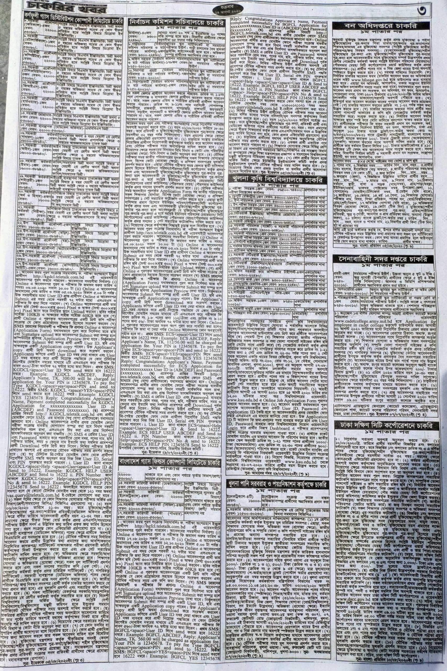 saptahik-chakrir-khobor-page3