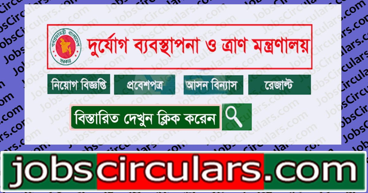 ministry of disaster management and relief job circular 2020