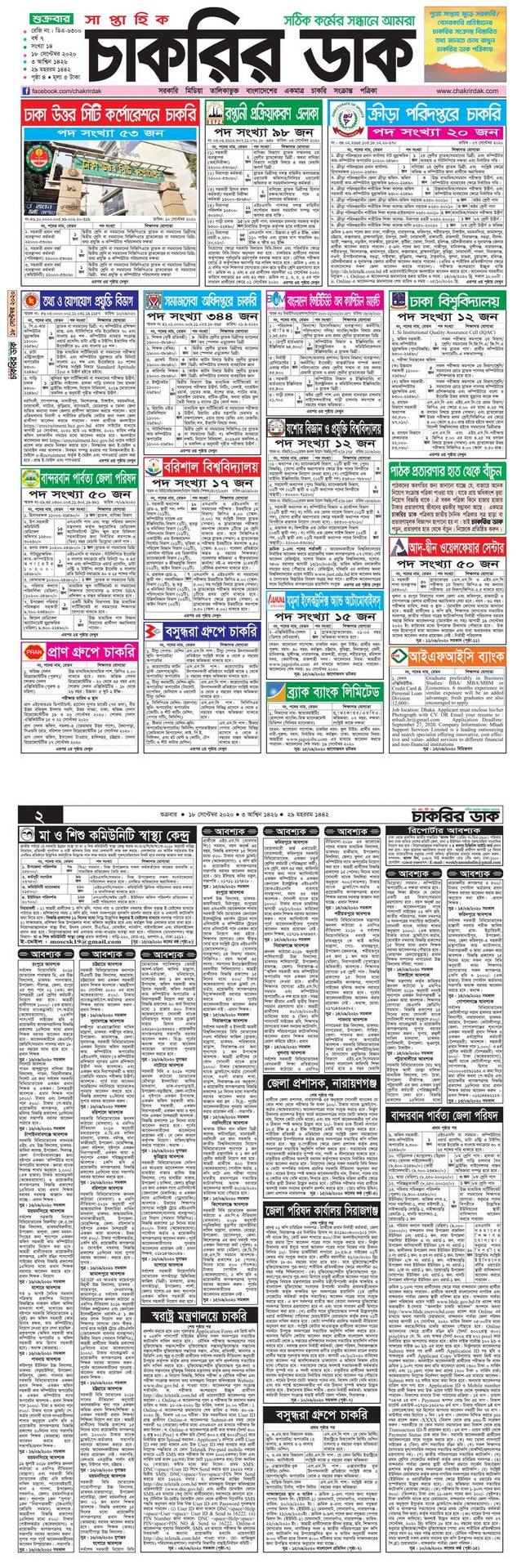 Weekly Jobs Newspaper 18 September 2020