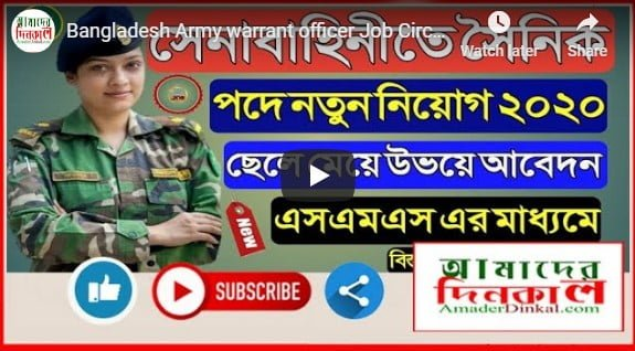 Bangladesh Army warrant officer Job