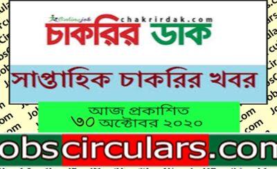 Chakrir Dak 30 octoder 2020