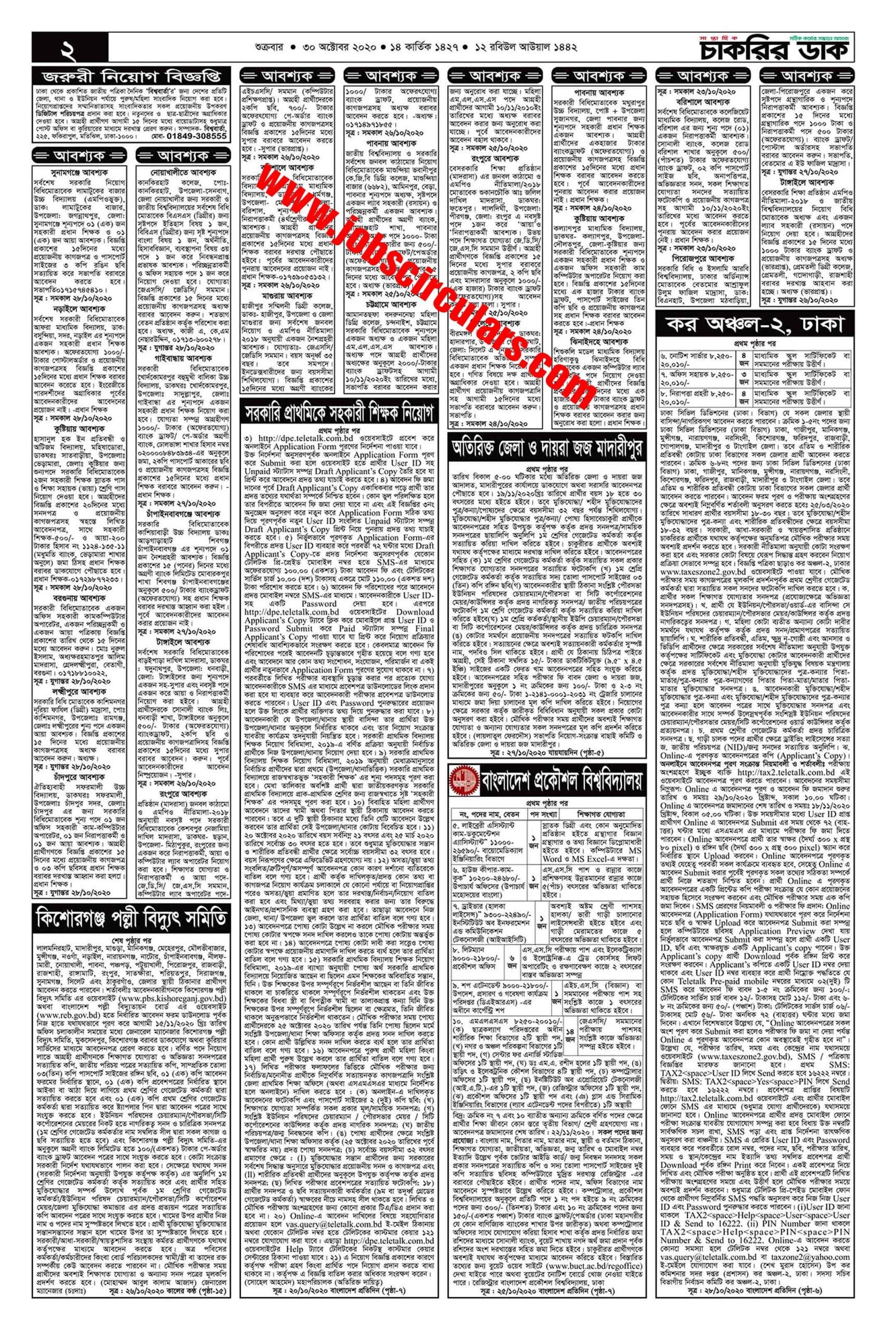 Chakrir Dak Weekly Newspaper 30 October 2020 gage 2
