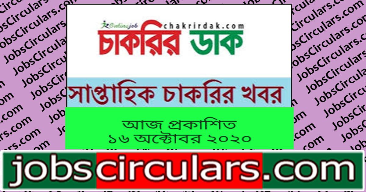 Chakrir Dak 2020