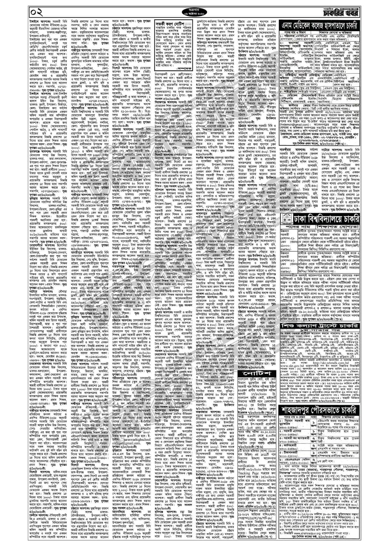 Chakrir Khobor Saptahik Newspaper 09 October 2020 page 2