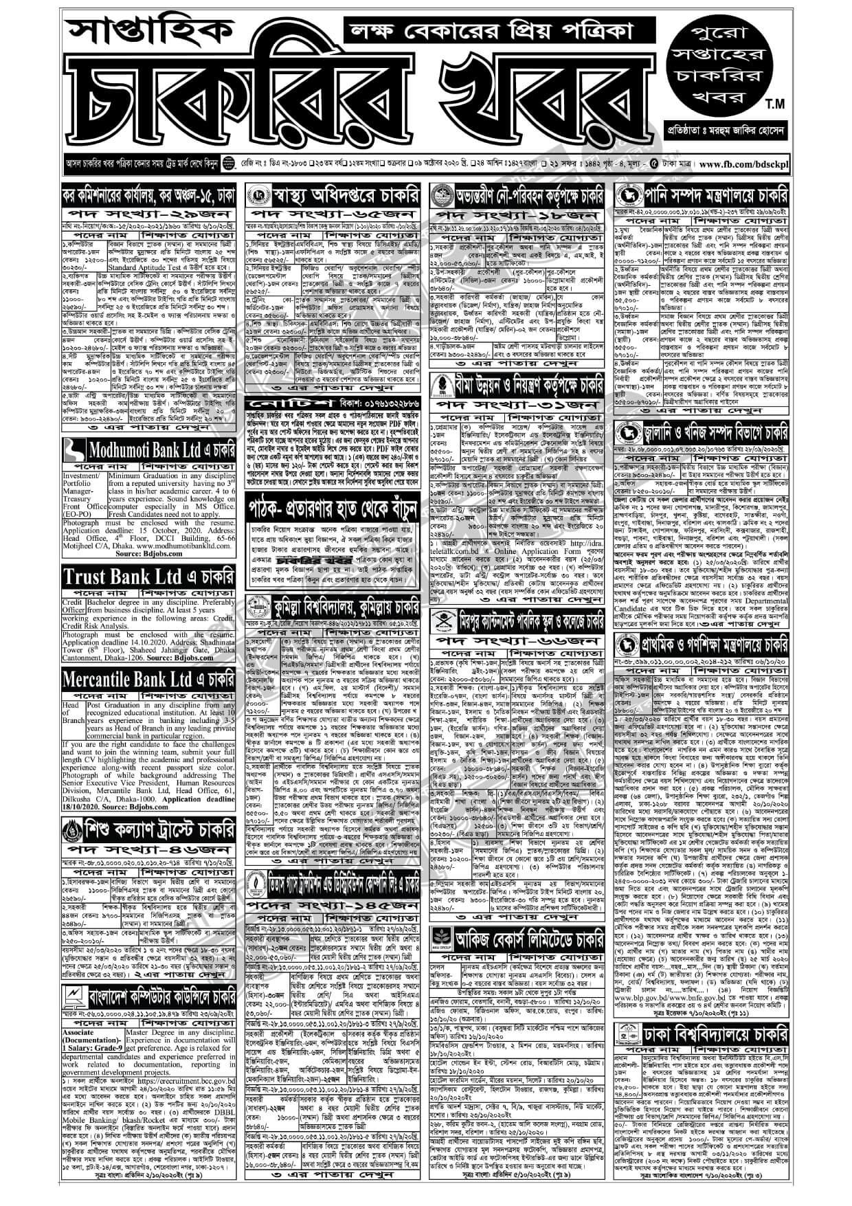 Chakrir Khobor Saptahik Newspaper 09 October 2020
