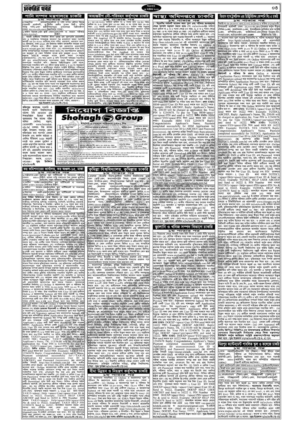 Chakrir Khobor Saptahik Newspaper 09 October 2020page 3