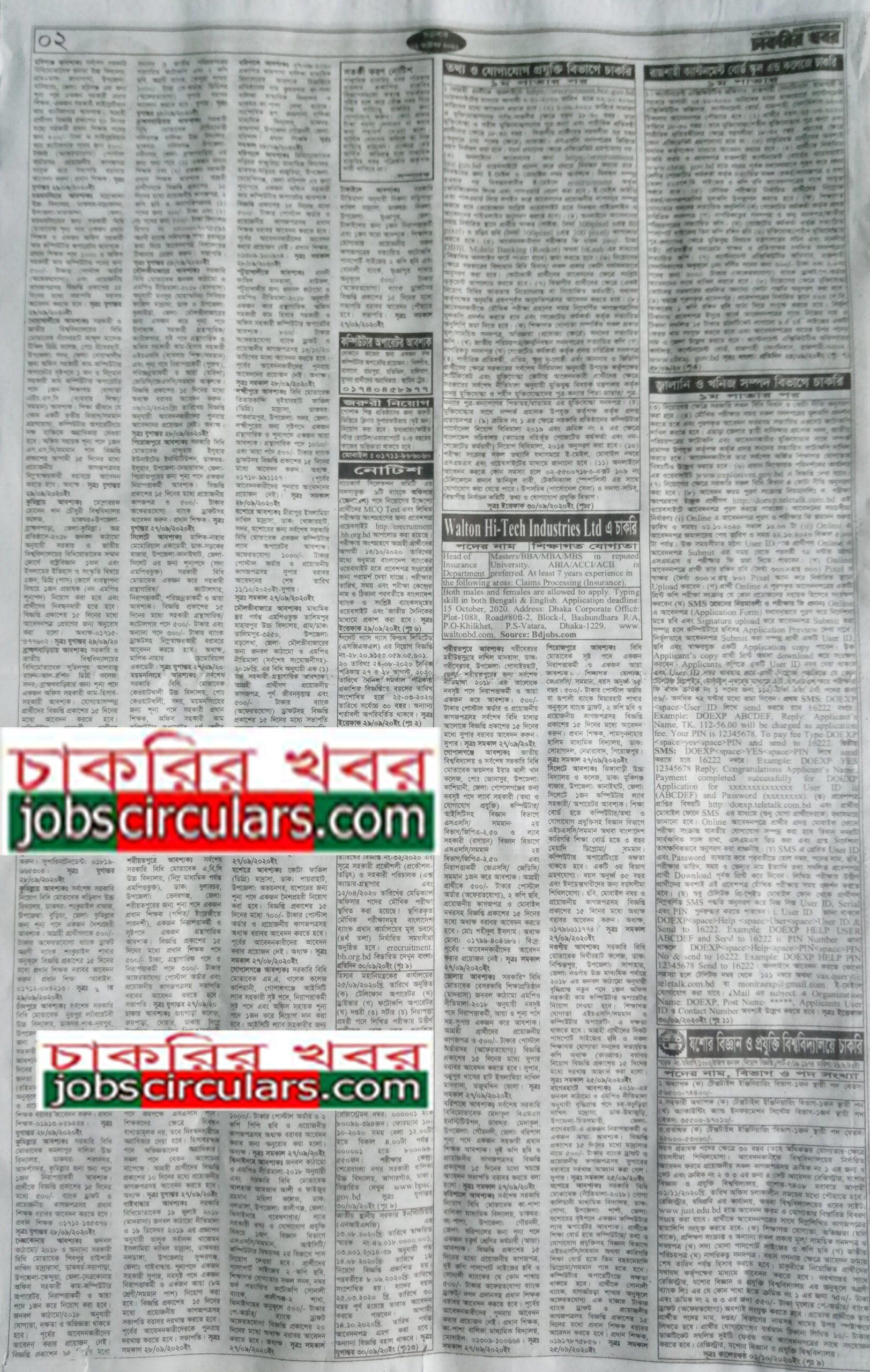 Saptahik Chakrir Khobor Newspaper | Chakrir Khobor 02 Octerder 2020
