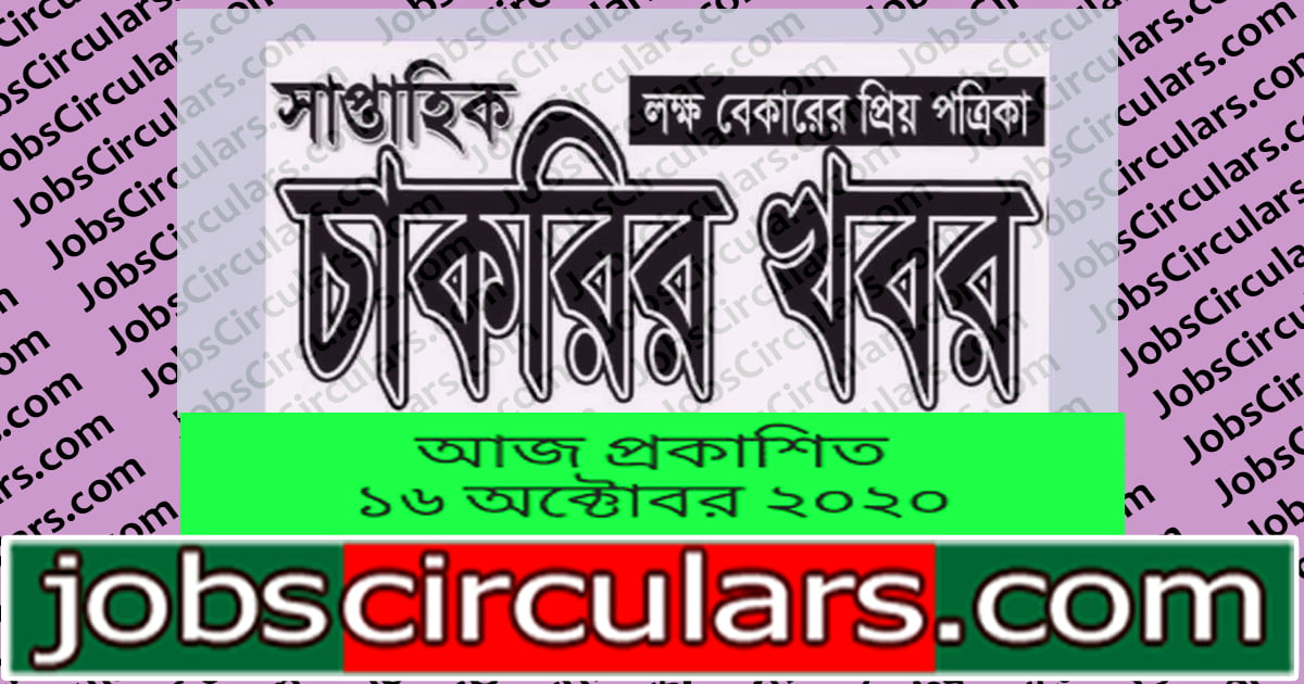 Weekly Chakrir Khobor Newspaper 16