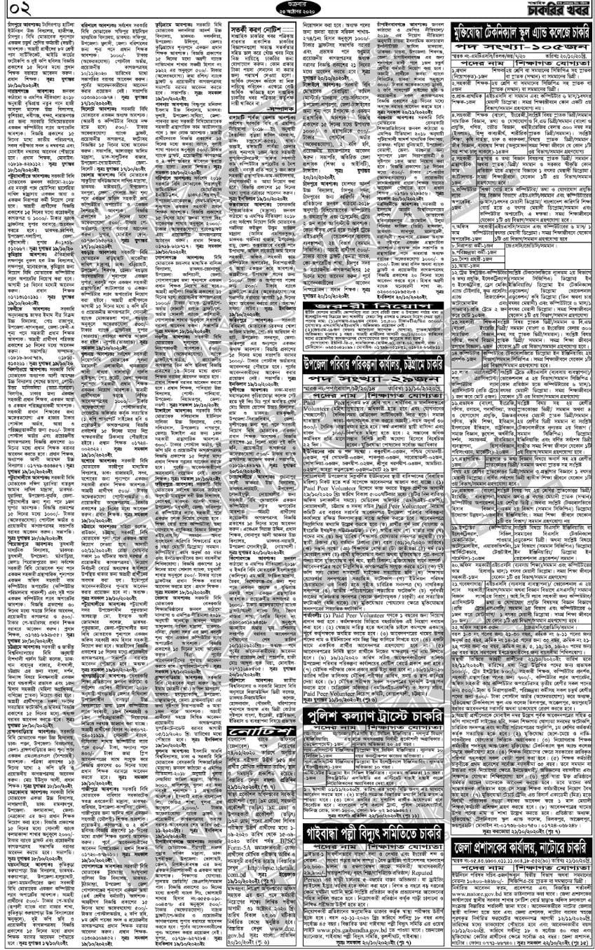 Weekly Chakrir Khobor Newspaper 16Chakrir Khobor Saptahik Newspaper 23 October 2020 page 2