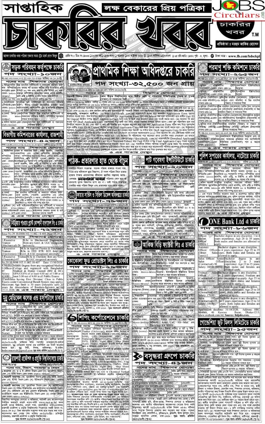 Weekly Chakrir Khobor Newspaper 16Chakrir Khobor Saptahik Newspaper 23 October 2020