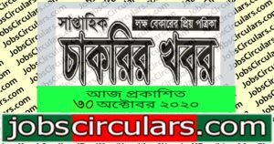 chakrir khobor e paper 4