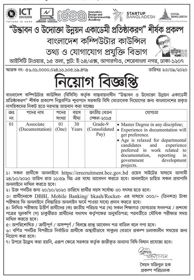 bangladesh-computer-council-job-circular-2020