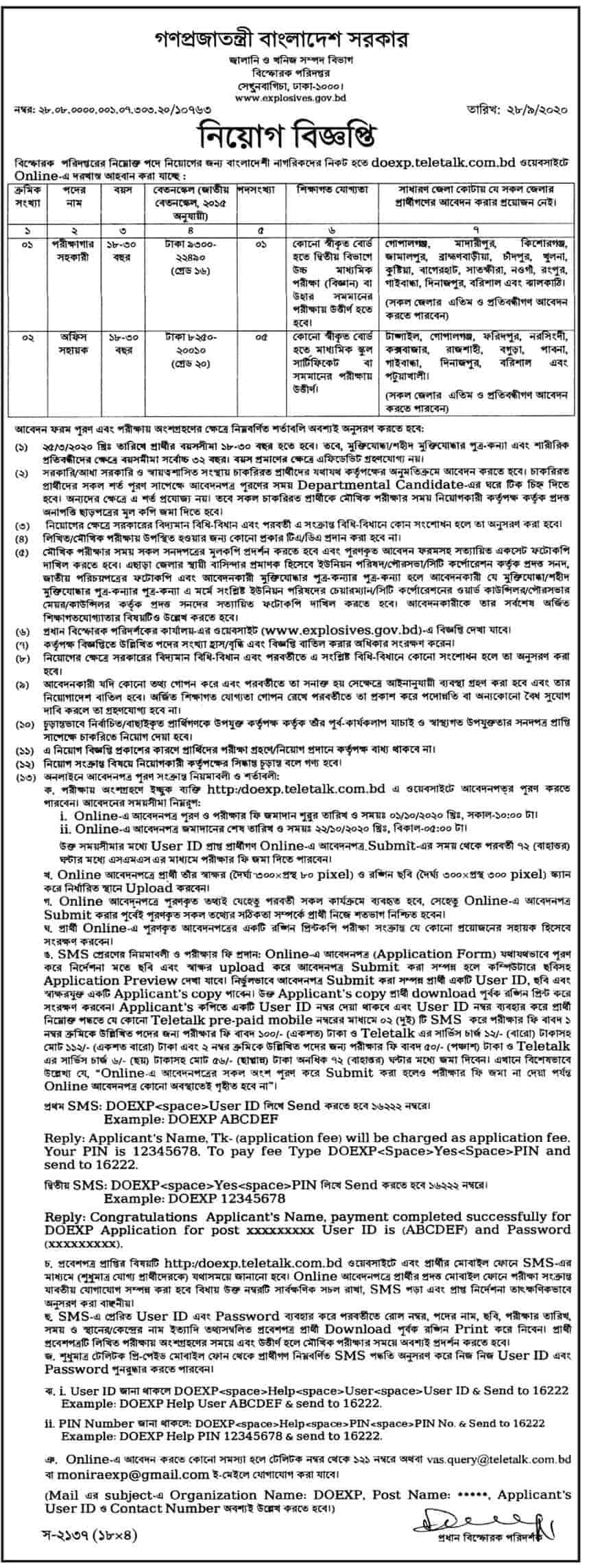 Ministry-of-Power-Energy-and-Mineral-Resources-Job-Circular-2020