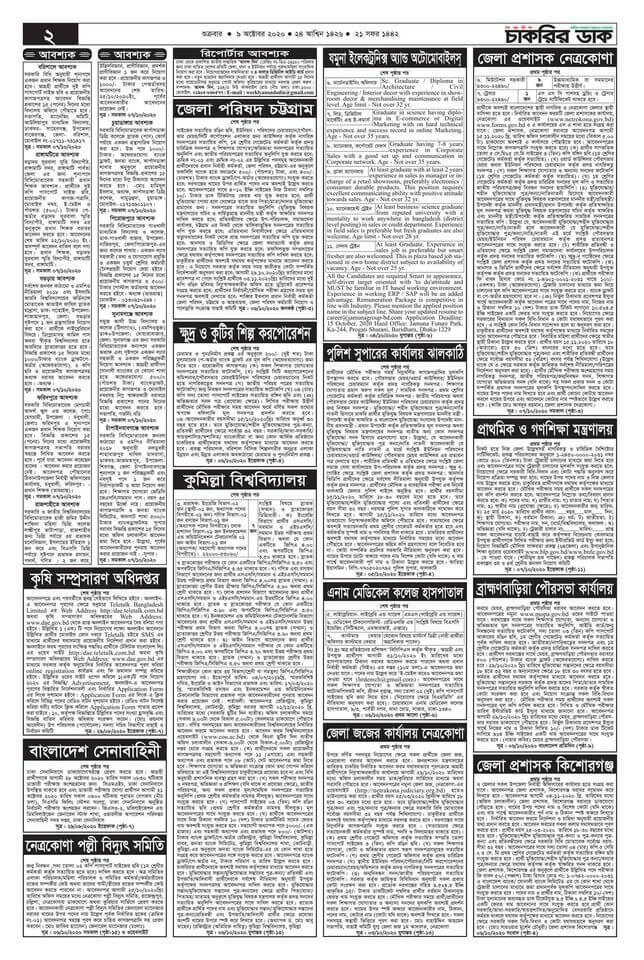 saptahik chakrir dak potrika 9 october 20 page 2