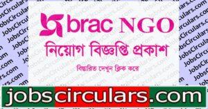 BRAC Project Officer HCMP Job Circular 2020
