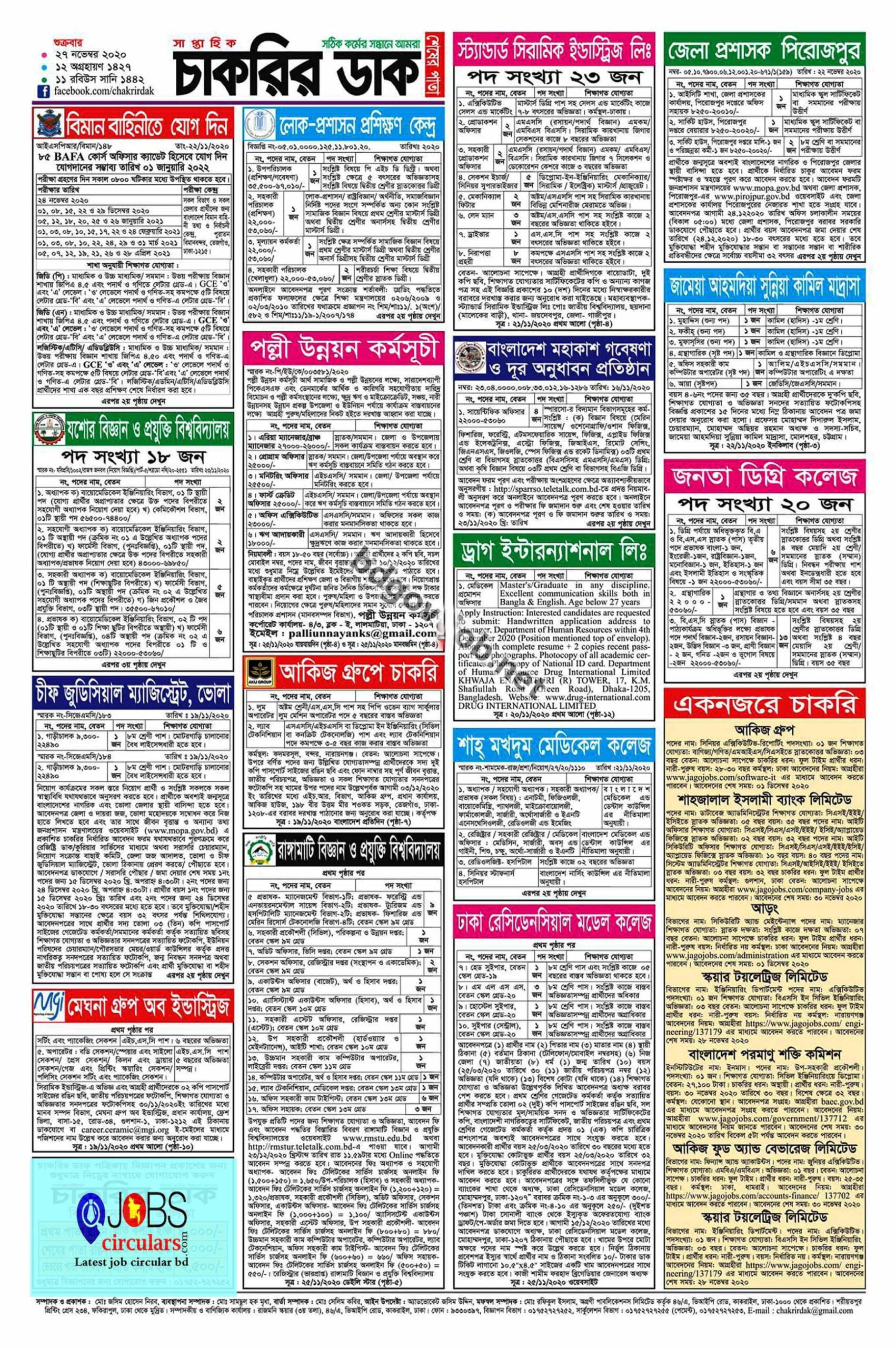 Chakrir Dak Jobs Newspaper 4 page