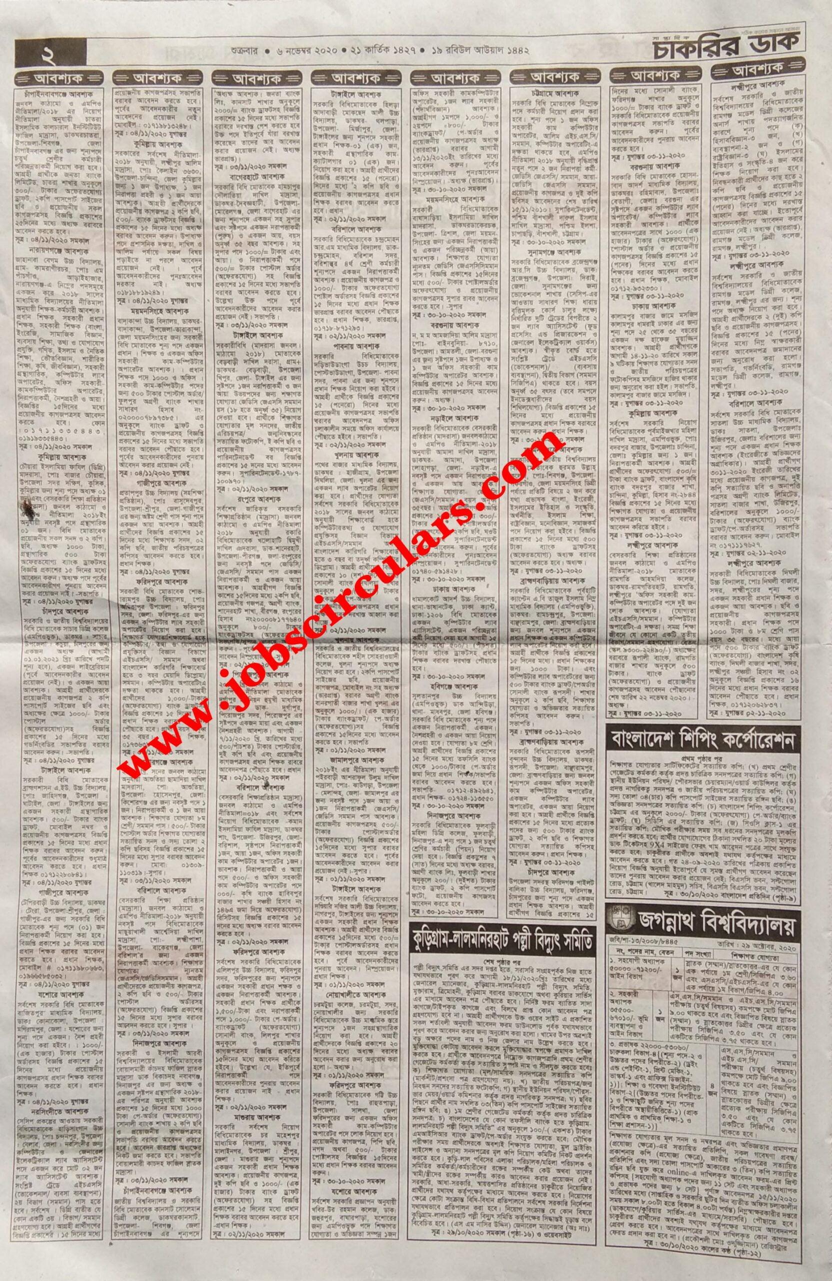 Chakrir Dak Weekly Newspaper 2 page