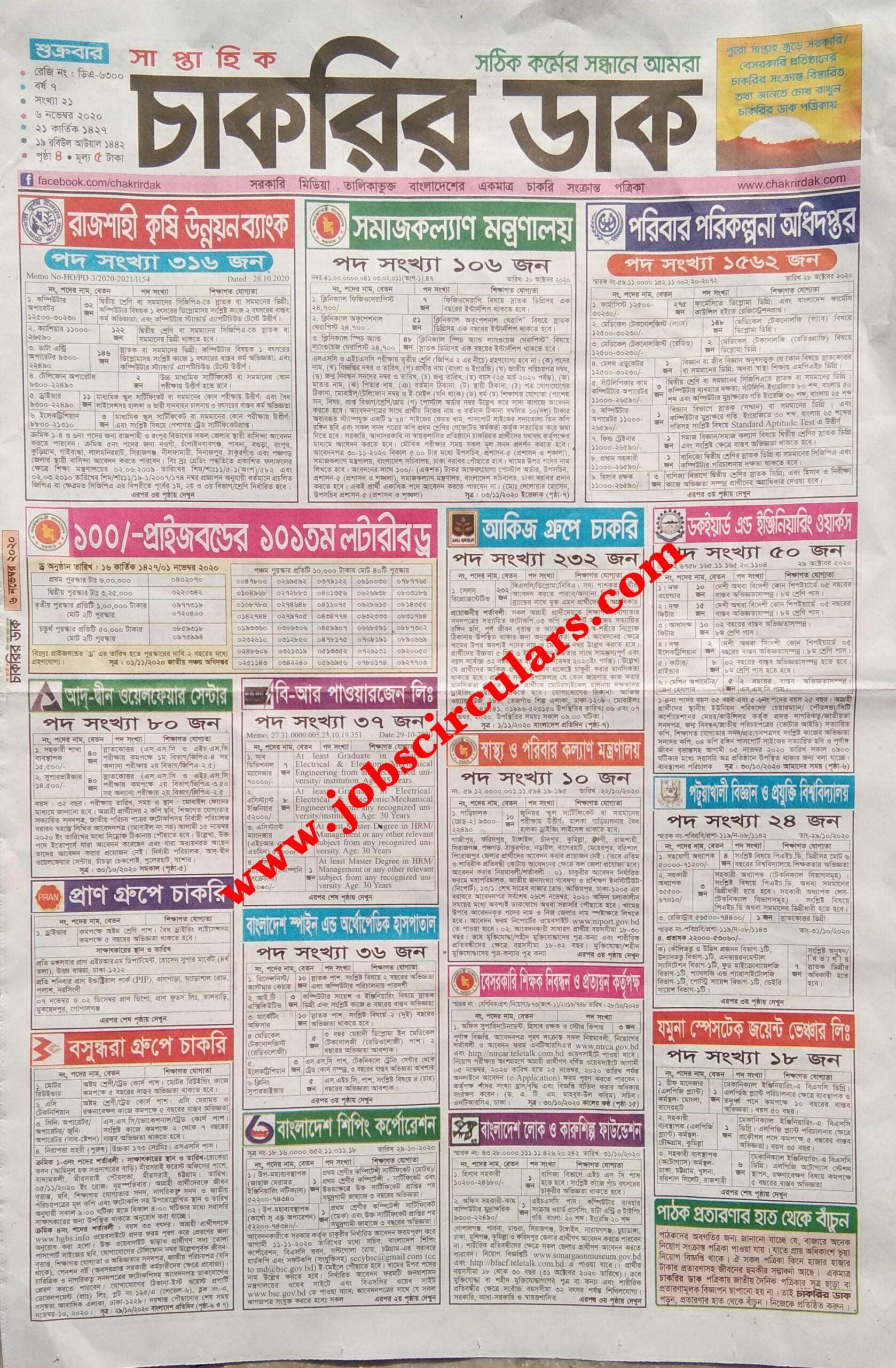 Chakrir Dak Weekly Newspaper