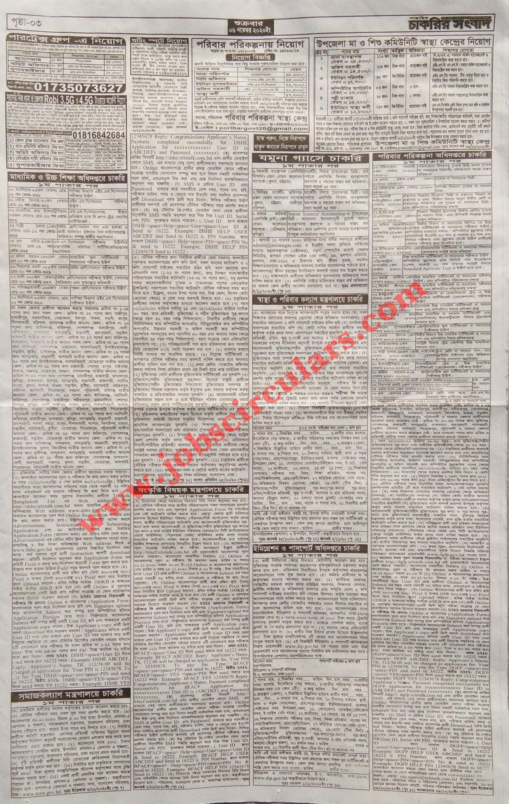 Chakrir Khobor 6 november 3 page
