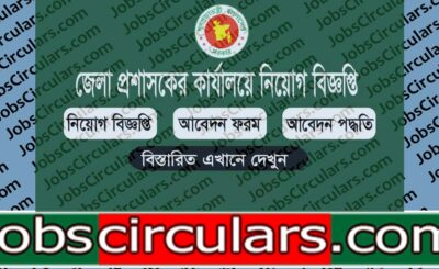 Commissioner Office Job Circular 2020
