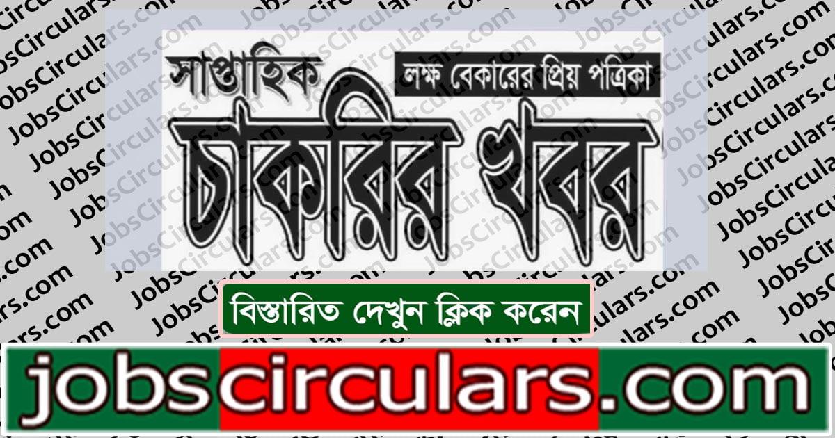 Weekly Chakrir Khobor Newspaper 06 Nov