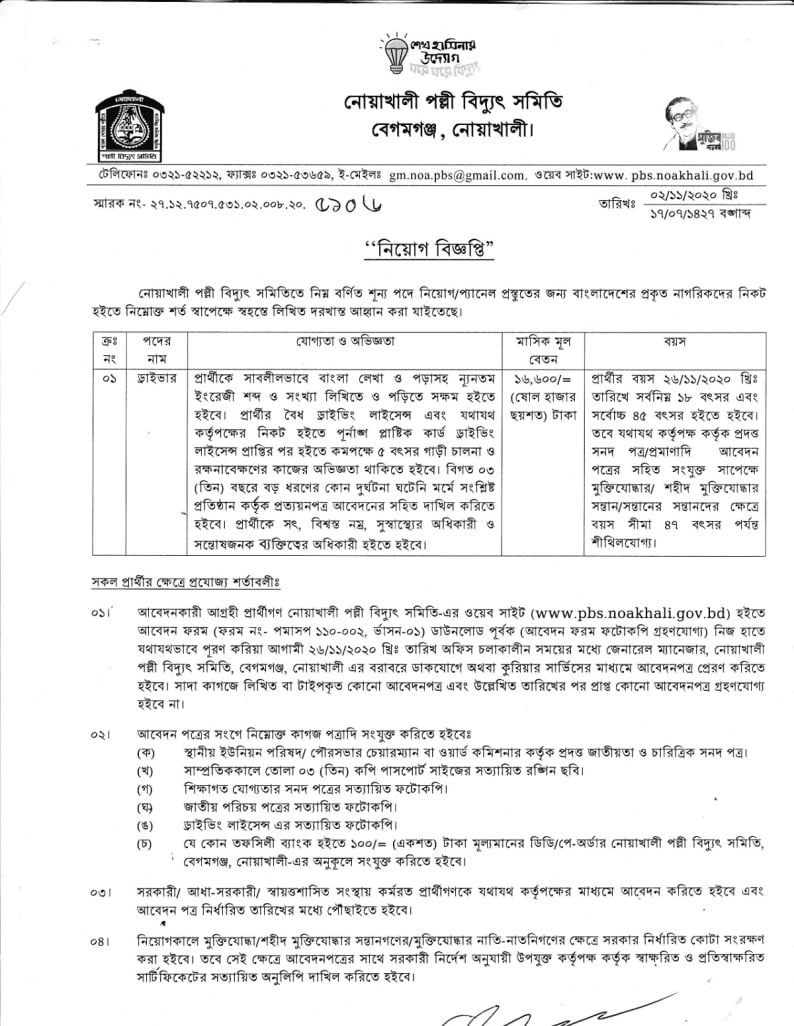 Bangladesh-rural-electrification-board-job-circular