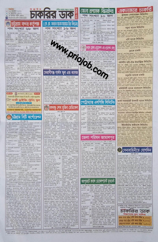 chakrir-dak-weekly-jobs-newspaper-20-november-2020