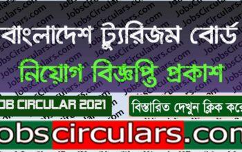 bangladesh tourist job circular