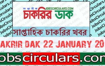 chakrir dak 22 January 2021